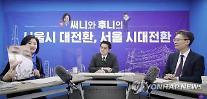 [종합] 박영선, 조정훈과 단일화 합의…김진애와 단일화 협의 중