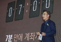 윤호영 카카오뱅크 대표 연임 성공…2년 더 이끈다