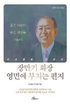 인간경영 철학 실천한 큰 스승...장만기 회장 추모집 발간