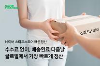 네이버파이낸셜 '빠른정산', 4개월새 SME에 1조원 조기 지급