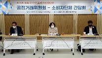 공정위원장 전자상거래법 개정으로 온라인 소비자권익 강화