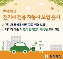 현대해상, 전기차 전용 자동차보험 출시