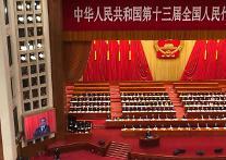 [中2021 양회] '기술자립' 외친 중국, 반도체·AI·5G에 돈 쏟아 붓는다