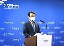 취임 100일 김광수 연합회장 당국의 CEO 징계, 은행 경영 위축 우려