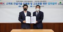 현대건설, 한국도로공사와 스마트건설기술 실용화 업무협약