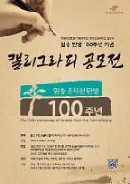 일송 탄생 100주년 기념 멋글씨 공모전