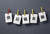 중국 공급망 금융 국가전략 격상…중소기업 융자난 팔 걷어붙였다