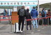 [상보] [코로나19] 신규 확진자 459명…엿새 연속 400명대