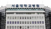 [코로나19] 입원자 확진 서울대병원…추가 발생 無·역학조사 후 응급실재개