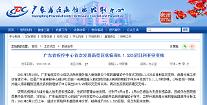 중국도 비상...中광둥성서 변이 바이러스 B1525 검출
