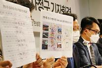 [LH 셀프 면죄부 논란] ②최초 폭로 시민단체조차 '갸우뚱'…재발방지책 시급