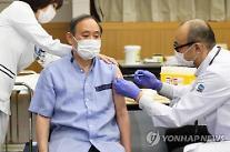 [글로벌포토] 화이자 백신 맞는 일본 총리