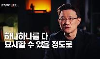 박지훈 변호사 기성용 선넘었다...PD수첩서 2차 폭로전?