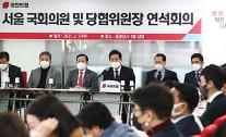 [2021재보궐포토] 서울 국회의원 및 당협위원장 연석회의 인사말하는 오세훈