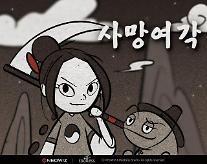 네오위즈 PC 신작 '사망여각', 내달 8일 정식 출시