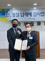 인피닉 박준형 대표, 국세청장 모범납세자상 수상