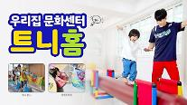 트니트니, '트니홈' 신규 교육서비스 론칭