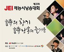 재능문화, '제31회 재능시낭송대회' 온라인 예선