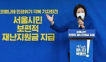 [2021재보궐포토] 박영선 코로나19 민생위기 극복을 위한 기자회견