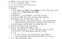 류연범 장학재단 '제1회 한중 여행 수기 공모전' 개최