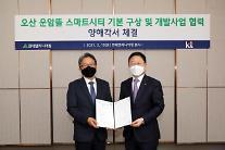 현대엔지니어링, KT와 오산 운암뜰 스마트시티 개발 공동협력