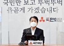 [2021재보궐포토] 기자회견하는 안철수 대표