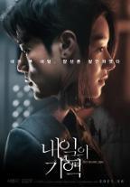 서예지·김강우 내일의 기억 4월 개봉…올해 첫 스릴러 출격