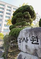 감사원 조달청, 입찰담합 손배소송 관리 부적정