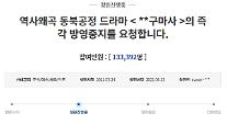 동북공정 조선구마사 방영 중지 국민청원 13만명 돌파