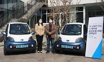 쏘카, 사회적기업 '더함'과 초소형 전기차 서비스 MOU