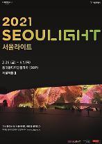 서울디자인재단, 220미터 스크린에 펼쳐지는 2021 서울라이트 봄 개최