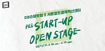 서울창조경제혁신센터-DB손해보험, Pre 스타트업 오픈 스테이지 개최