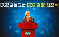 김태오 DGB 회장, 연임 확정… 임기는 2024년 3월까지