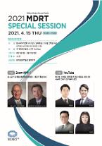 한국MDRT협회, '2021년 MDRT 온라인 스페셜 세션' 개최