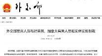중국, 신장 문제 비난한 미국·캐나다 보복 제재