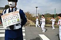 성화도 꺼지고 4차 유행도 다가오고...불안한 日도쿄 올림픽