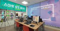 대교 솔루니, 미래형 학습공간 '스마트 씽킹 클래스' 오픈