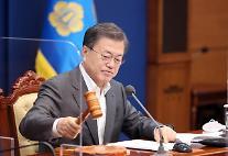 """文대통령 """"법정 최고금리 20%로 인하…포용 금융 저변 넓힐 것"""""""