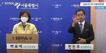 [코로나19] 서울시 사우나·종교 등서 산발적 집단감염...코로나19 재확산 우려