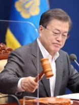 """[종합] 올 7월부터 법정 최고금리 '24%→20%' 인하…文 """"약속 지켜 기뻐"""""""