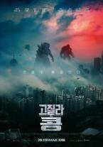 고질라VS.콩 7일째 박스오피스 1위…오늘(31일) 자산어보 개봉