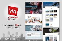 SM그룹, 홈페이지 최종 오픈