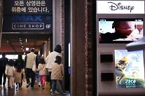 OTT·극장 동시개봉하는 서복, 관람료 인상까지…4월 극장가에 미칠 영향은?
