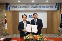 KAI, 카이스트와 항공우주기술연구센터 설립…미래 비행체 연구