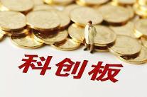 당국 IPO 고삐 죄자... 中기업, 줄줄이 커촹반 상장 철회