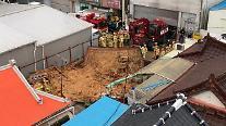 광주 단독주택 철거중 붕괴 4명 매몰…3명 구조