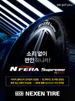 넥센타이어, 성능 높인 프리미엄 사계절 타이어 '엔페라 슈프림' 출시