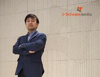 아이스크림미디어, 허주환 신임 대표이사 취임