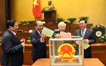 베트남, 4대권력 진용 갖췄다...향후 5년간 이끌 핵심지도부 공식 선출