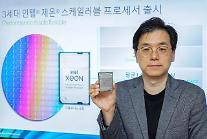 인텔, 3세대 제온 스케일러블 프로세서 공개...10nm 공정 적용